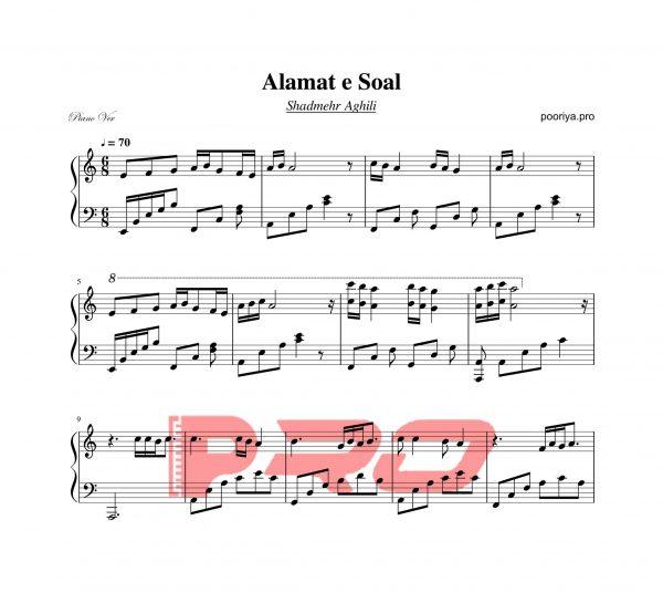 نت پیانو علامت سوال شادمهر عقیلی