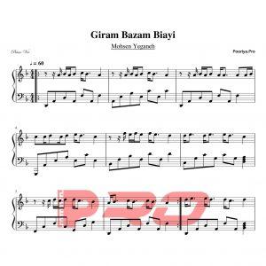 نت پیانو گیرم بازم بیایی محسن یگانه